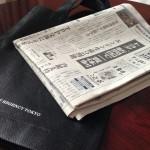 ハイアットリージェンシーの新聞
