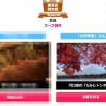 FNNビデオpost 審査員特別賞