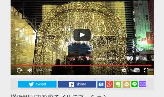 FNNビデオpost 横浜駅イルミネーション
