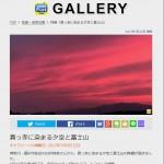FNNビデオpost 真っ赤な夕焼けと富士山