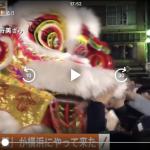 Abema TV 横浜中華街春節カウントダウン