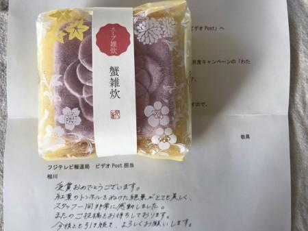 FNNビデオpost 審査員特別賞 景品