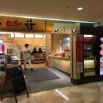 活美登利横浜スカイビル店