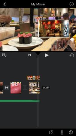 iMovieのピクチャインピクチャ