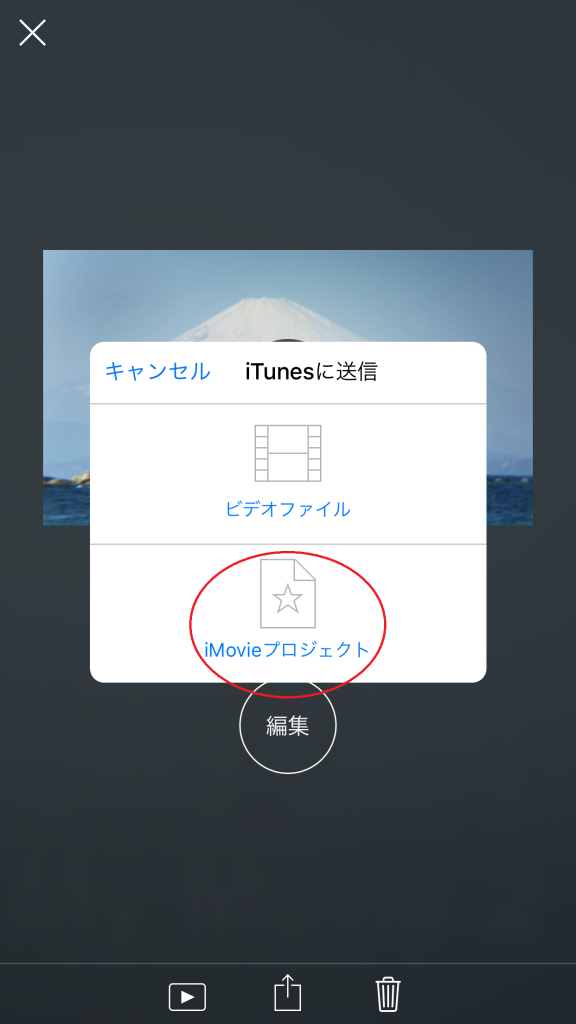 iMovie for iPhoneでバックアップをとる方法