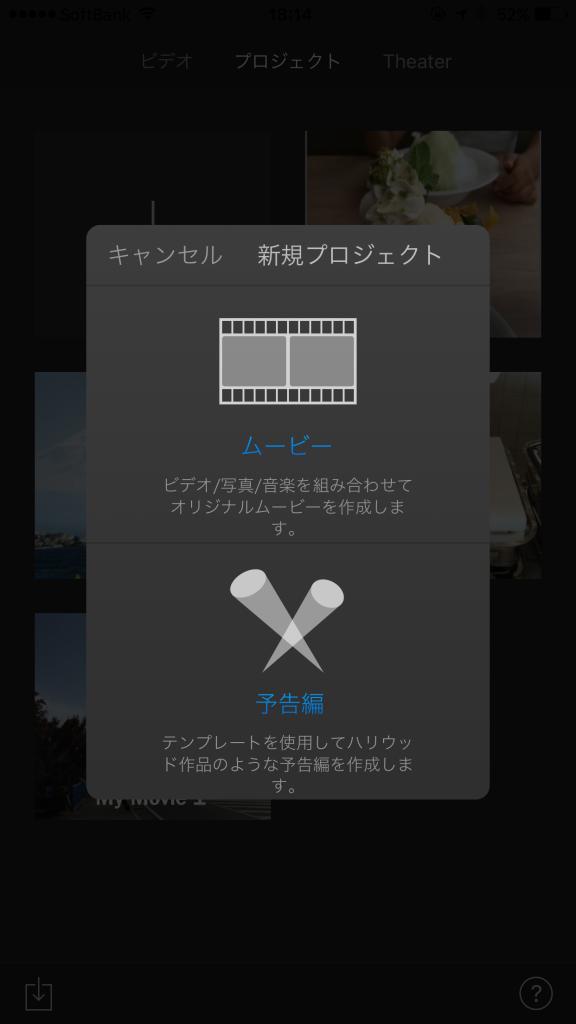 iMovieの予告編をちょっとだけ改造して他とは違う動画