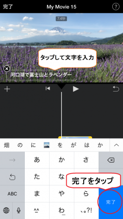 iMovieの文字入力