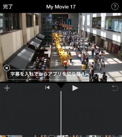 アプリを切り替えるとiMovieおちる