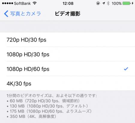 iPhone 動画と写真の撮影設定