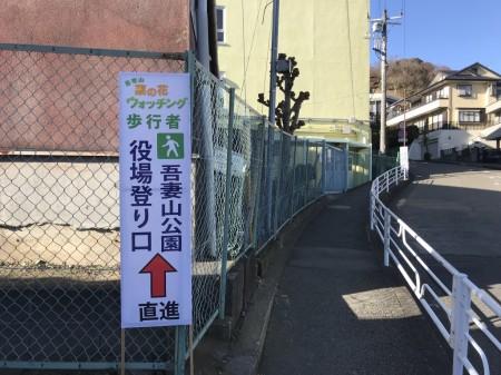 吾妻山公園 役場登り口
