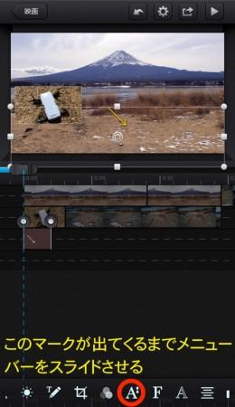CuteCut Proで動画に矢印をつける