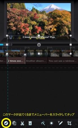 Cute Cut Proの文字サイズ変更