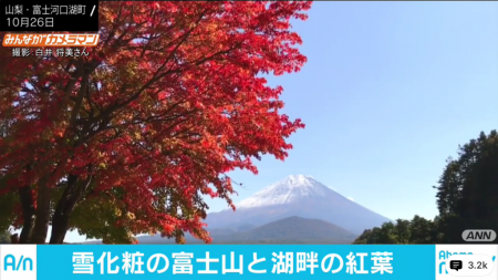 AbemaNews 精進湖の紅葉と富士山
