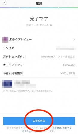 Instagramアプリからインスタグラム広告を作成する6