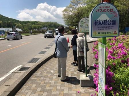 花の都公園入口バス停