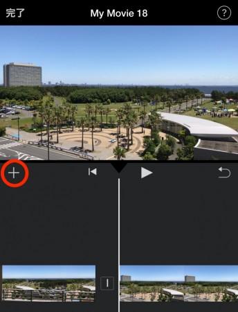 iMovie for iOSのピクチャ・イン・ピクチャで小さい方の動画を拡大・縮小1