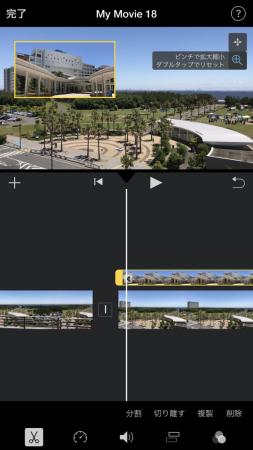 iMovie for iOSのピクチャ・イン・ピクチャで小さい方の動画を拡大・縮小10