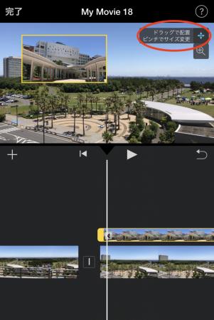 iMovie for iOSのピクチャ・イン・ピクチャで小さい方の動画を拡大・縮小5