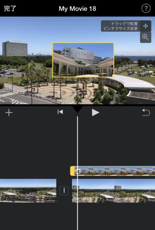iMovie for iOSのピクチャ・イン・ピクチャで小さい方の動画を拡大・縮小6