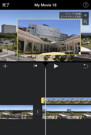 iMovie for iOSのピクチャ・イン・ピクチャで小さい方の動画を拡大・縮小7