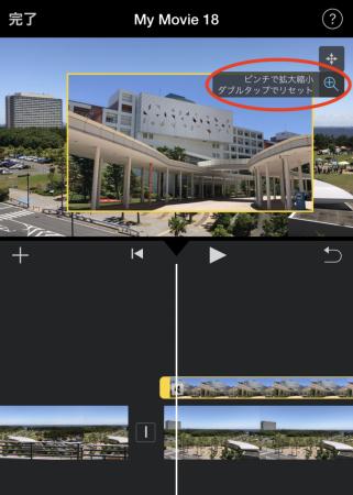 iMovie for iOSのピクチャ・イン・ピクチャで小さい方の動画を拡大・縮小8