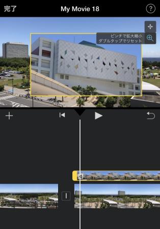 iMovie for iOSのピクチャ・イン・ピクチャで小さい方の動画を拡大・縮小9