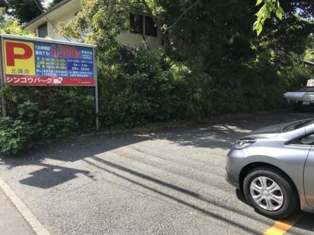 明月院最寄り駐車場シンコウパーク北鎌倉