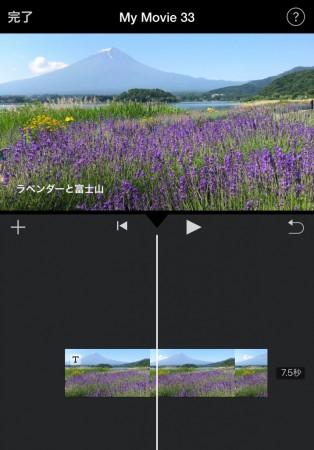iMovie for iOSで1つのタイムラインに2つの字幕を設定1