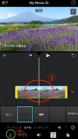 iMovie for iOSで1つのタイムラインに2つの字幕を設定2