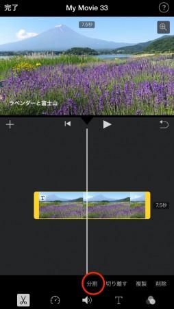 iMovie for iOSで1つのタイムラインに2つの字幕を設定3