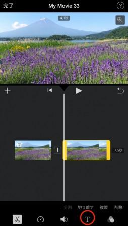 iMovie for iOSで1つのタイムラインに2つの字幕を設定4