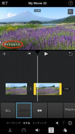 iMovie for iOSで1つのタイムラインに2つの字幕を設定5