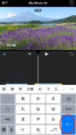 iMovie for iOSで1つのタイムラインに2つの字幕を設定6