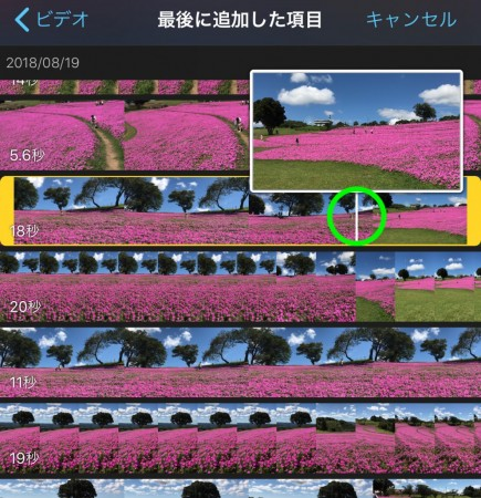 iMovei for iOSの動画選択画面の便利機能8