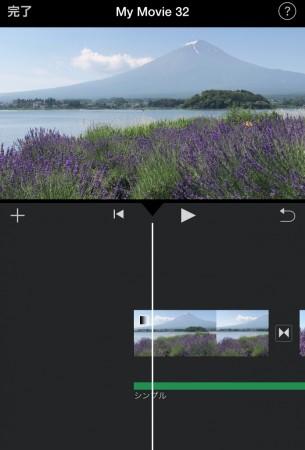 iMovie for iOSで音楽と動画の両方をフェードイン・アウト5