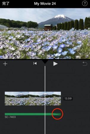 iMovie for iOSで音楽をフェードアウト5