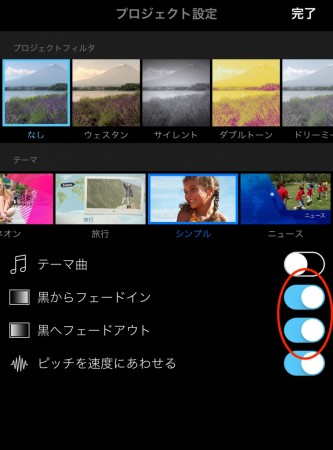 iMovie for iOSで音楽と動画の両方をフェードイン・アウト2