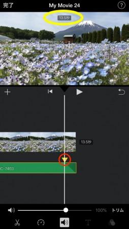 iMovie for iOSで音楽をフェードアウト4