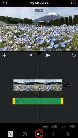 iMovie for iOSで音楽をフェードアウト1