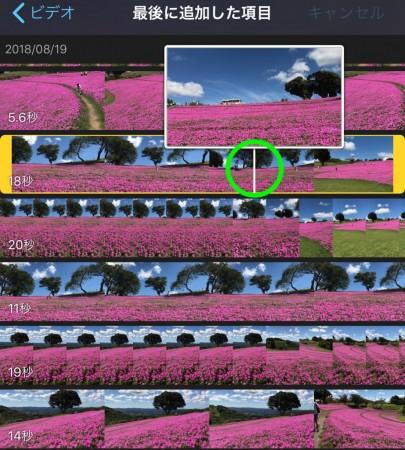 iMovei for iOSの動画選択画面の便利機能7