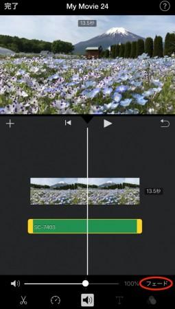 iMovie for iOSで音楽をフェードアウト2