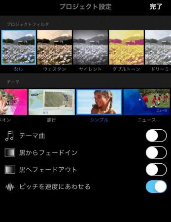 iMovie for iOSで音楽をフェードアウト6