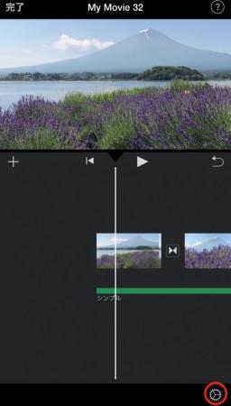 iMovie for iOSで音楽と動画の両方をフェードイン・アウト1