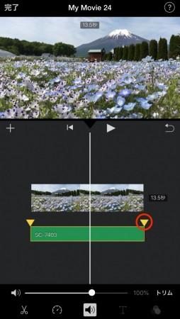 iMovie for iOSで音楽をフェードアウト3