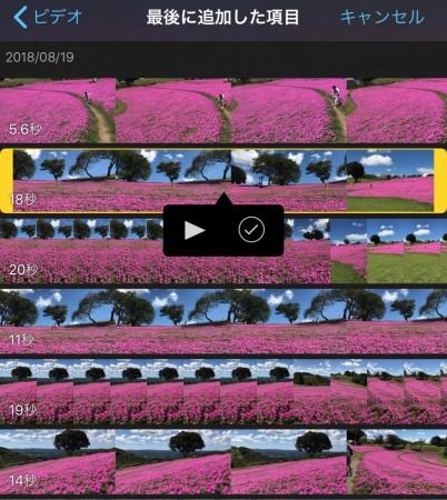 iMovei for iOSの動画選択画面の便利機能4