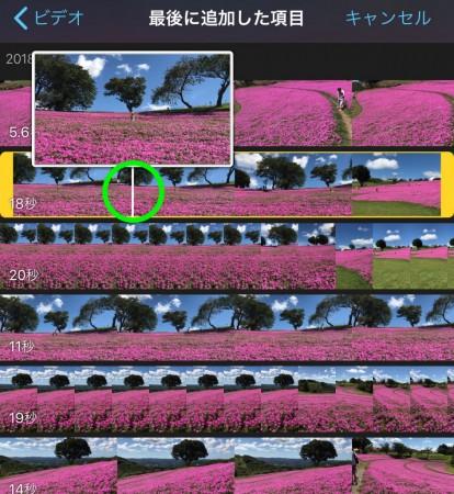 iMovei for iOSの動画選択画面の便利機能6