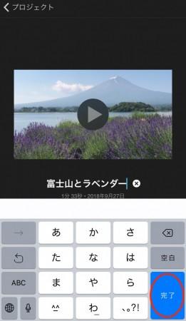iMovie for iOSで動画のタイトルを変える4