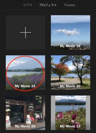 iMovie for iOSで動画のタイトルを変える1