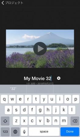 iMovie for iOSで動画のタイトルを変える3